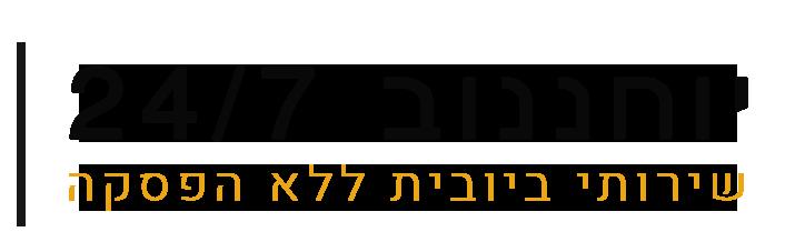 יוחננוב ביובית לוגו