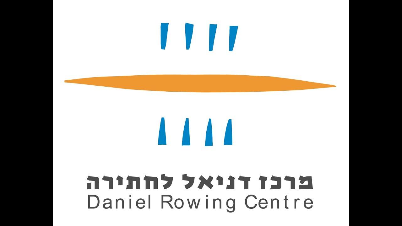 מרכז דניאל לחתירה